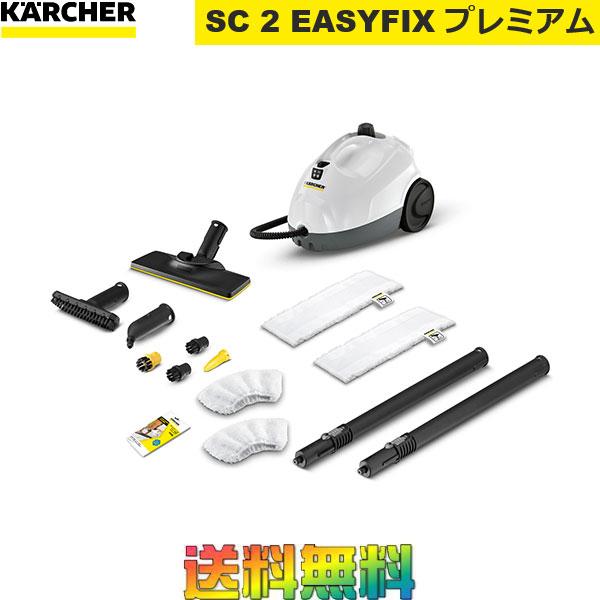 ケルヒャー 家庭用スチームクリーナー SC 2 EasyFix イージーフィックス プレミアム