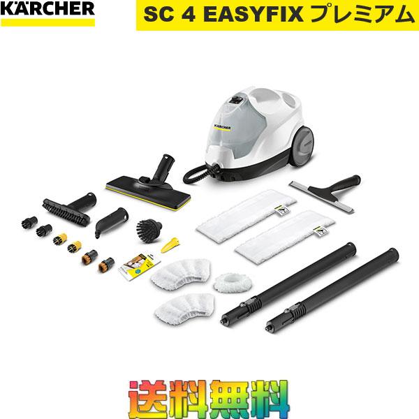 ケルヒャー 家庭用スチームクリーナー SC 4 EasyFix イージーフィックス プレミアム