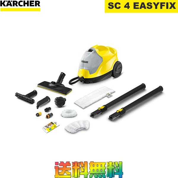ケルヒャー 家庭用スチームクリーナー SC 4 EasyFix イージーフィックス