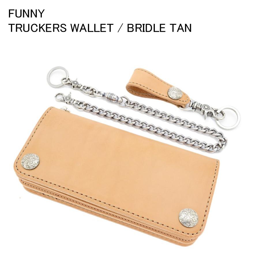 トラッカーズウォレット ブライドルレザー【FUNNY/ファニー】財布 チェーンウォレット 革 レザー タン