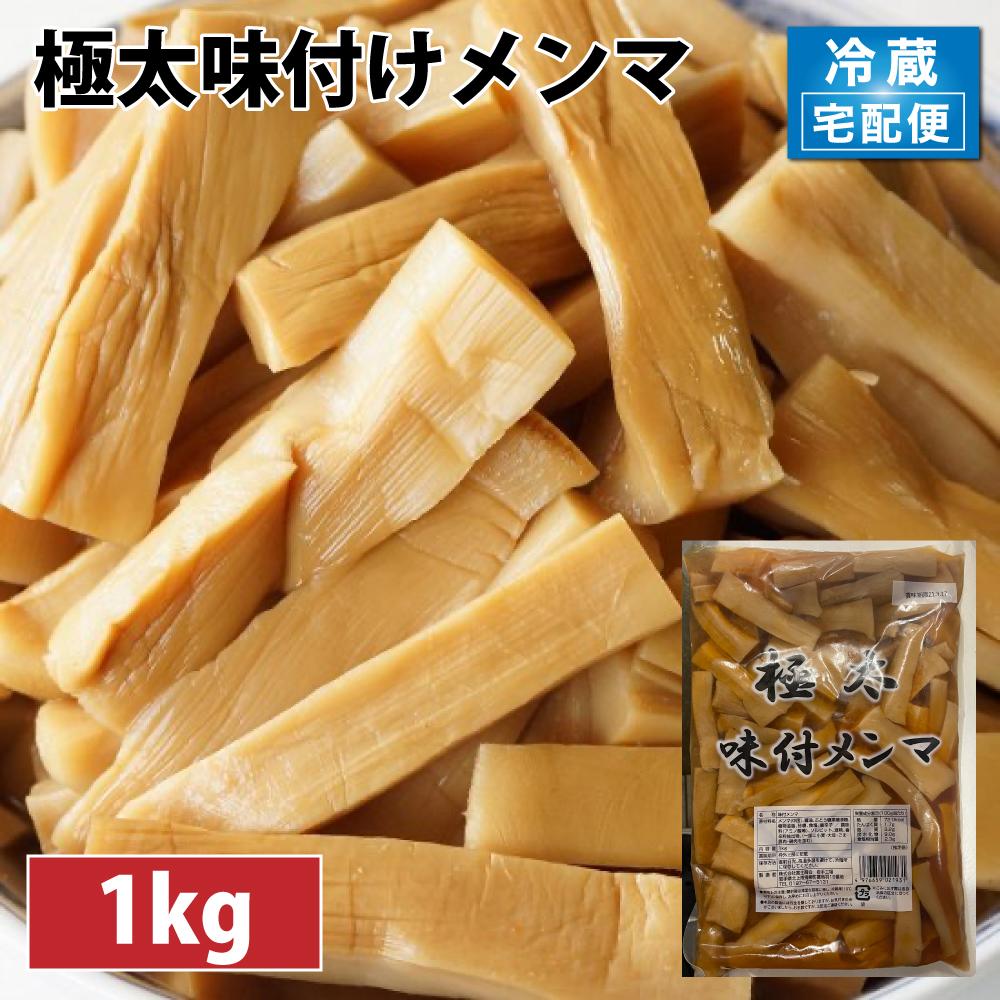 極太味付メンマ 1kg 冷凍 送料無料 業務用 メンマ 手数料無料 40%OFFの激安セール 極太 台湾
