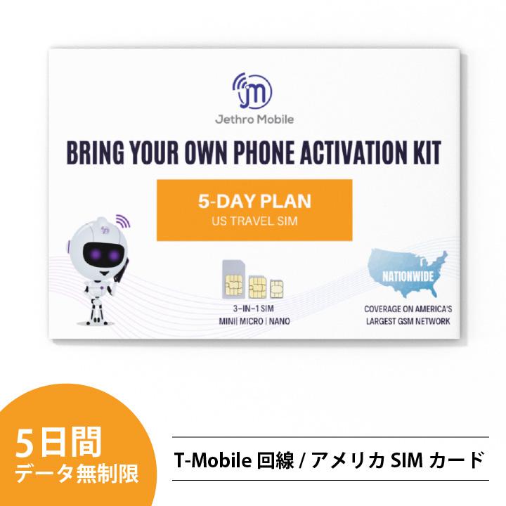 T-Mobile回線アメリカ SIM プリペイドSIM SIMカード 音声通話 SMS代込み Jethro Mobile JTM-DY5 正規認証品 新規格 アメリカ 新作多数 データ無制限 ジェスロモバイル 旅行 出張用 プリペイドSIMカード 5日間