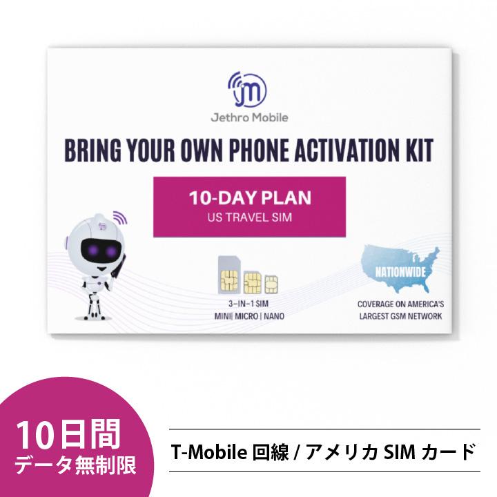 2020秋冬新作 T-Mobile回線アメリカ SIM 最安値 プリペイドSIM SIMカード 音声通話 SMS代込み Jethro Mobile JTM-DY10 旅行 アメリカ ジェスロモバイル 10日間 出張用 データ無制限 プリペイドSIMカード