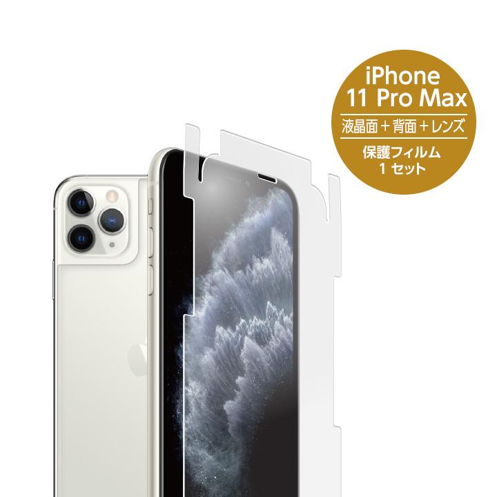 送料無料 背面ガラス部分や曲面 カメラレンズにも対応 側面まで全面保護の衝撃吸収フィルム 着後レビューで Wrapsol ラプソル プレミアム ULTRA iPhone11 WPIP19LW-WFB Max 保護シート 有名な 前面側面+背面+カメラレンズ 衝撃吸収フィルム Pro