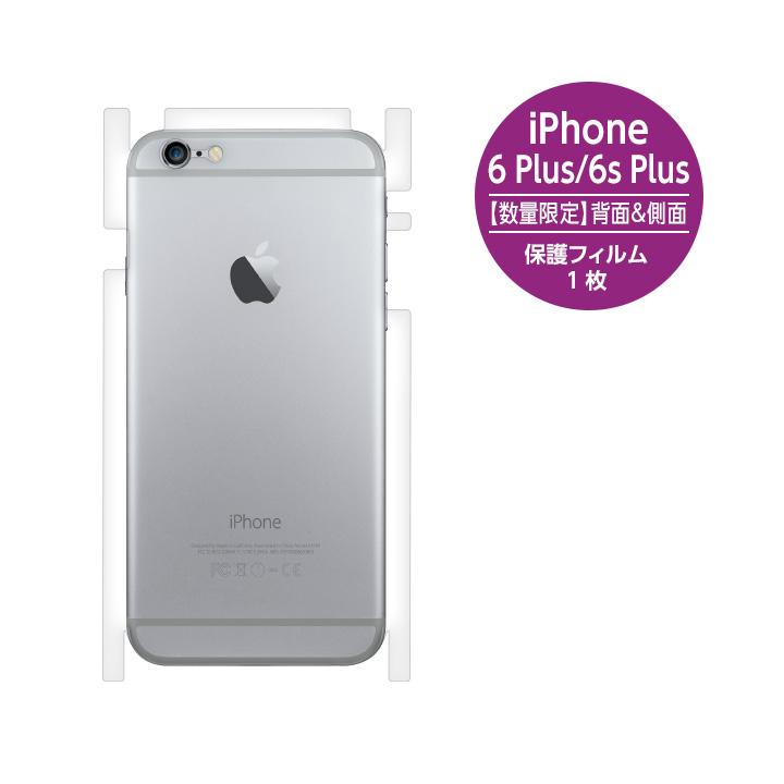 5.5インチ 実物 iPhone6 Plus フィルム iPhone6s 背面側面保護フィルム 保護シート 保護シール 背面に対応 衝撃吸収フィルム Wrapsol ウルトラ iPhone ULTRA 6s ラプソル 保護 WPIP6IN55S-BK 背面側面 6 限定品