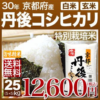 新米 30年産 京都府 丹後 コシヒカリ 特別栽培米 25kg(5kg×5)送料無料 (玄米)又は(白米/精米) 内祝いやお返し、ギフトに熨斗(のし)名入れ 可