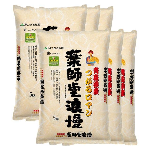 (玄米) つがるロマン 30kg 送料無料 青森県 令和元年産 (5kg×6) [お米 の ギフト 内祝い お祝い お返し に 熨斗(のし)名入れ 可]