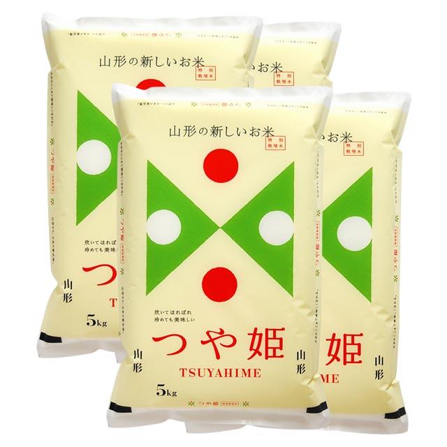 特別栽培米 20kg つや姫 送料無料(山形県 30年産)(5kg×4 玄米/白米) [お米 の ギフト 内祝い お祝い お返し に 熨斗(のし)名入れ 可]