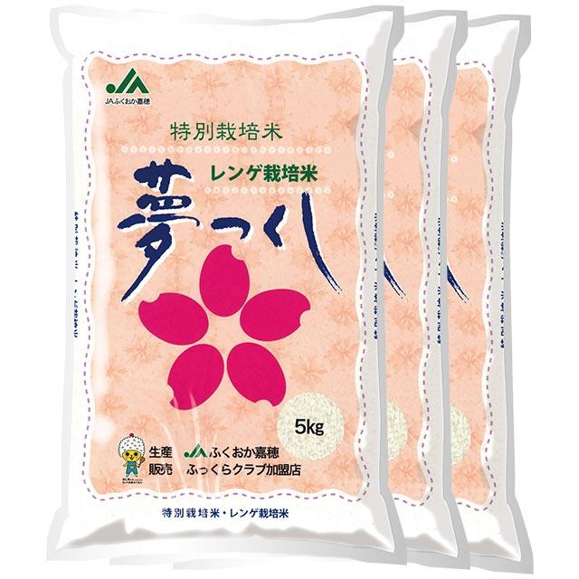 (玄米)新米 特別栽培米 夢つくし 15kg 送料無料 福岡県 令和元年産/令和1年産 (5kg×3)