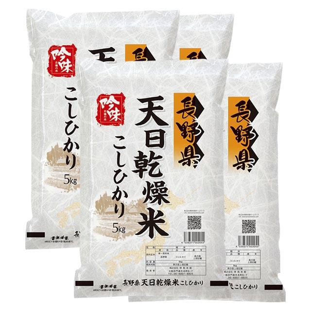 (玄米)新米 天日干し コシヒカリ 20kg 送料無料 長野県 佐久 令和元年産/令和1年産 (5kg×4)