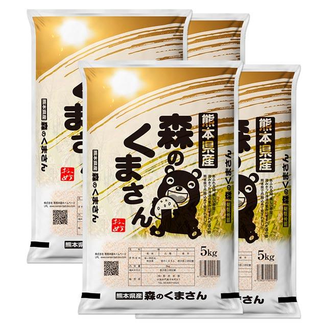 特別栽培米 森のくまさん 新米 20kg 送料無料 熊本県 令和元年産 (米/白米 5kg×4 令和1年産) [お米 の ギフト 内祝い お祝い お返し に 熨斗(のし)名入れ 可]