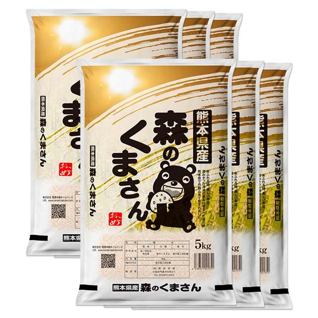 特別栽培米 森のくまさん 30kg 送料無料(熊本県 30年産)(5kg×6 玄米/白米) [お米 の ギフト 内祝い お祝い お返し に 熨斗(のし)名入れ 可]