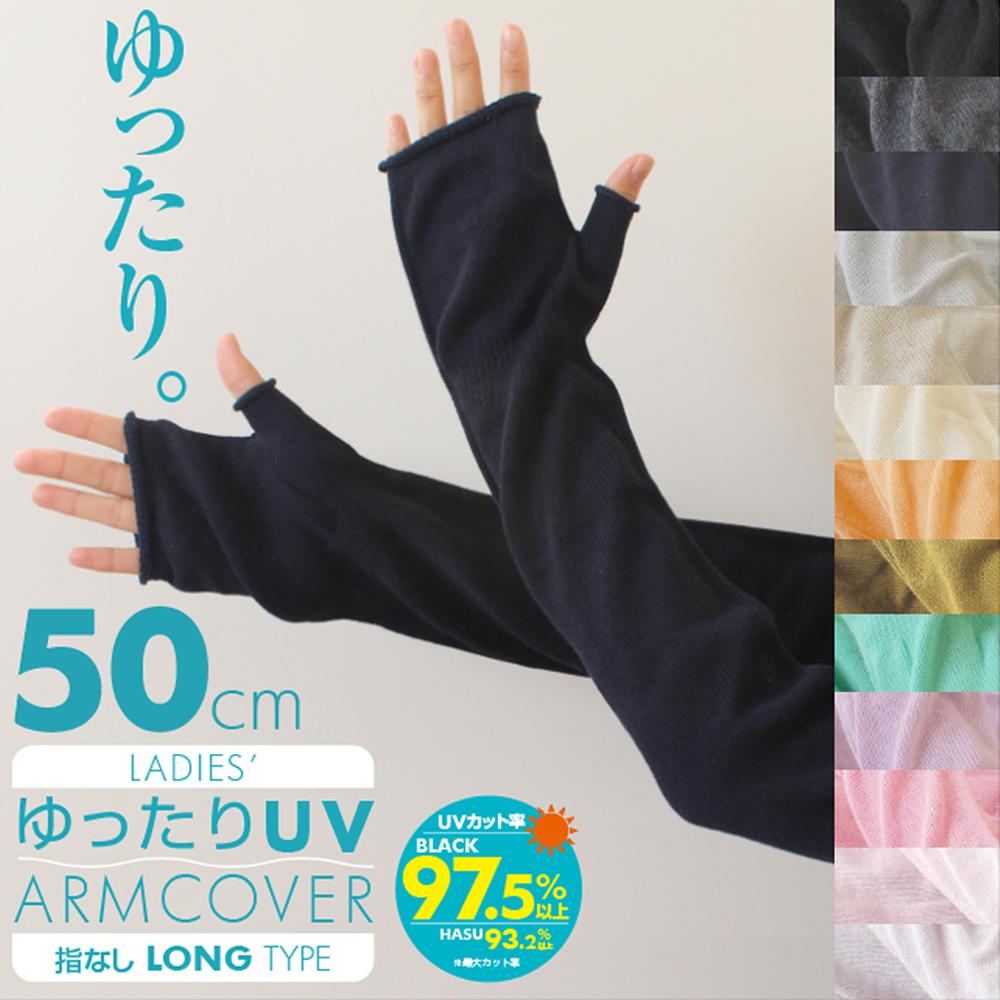 アームカバー UVカット 手袋 ロング 商店 涼しい スマホ 吸水 速乾 冷房対策 ゆったり 50cm ニット 2020A W新作送料無料 アームウォーマー 指なし プレゼント 綿 13色 日本製 ギフト レディース 高級綿コーマ糸の肌心地 コットン 着脱らくらく