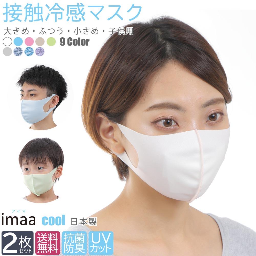 国産 接触冷感 繰り返し使える 布マスク 子供 小さめ 大人 日本製 洗える 誕生日プレゼント 抗菌防臭 値下げ 2枚セット UVカット 夏マスク おおきめ