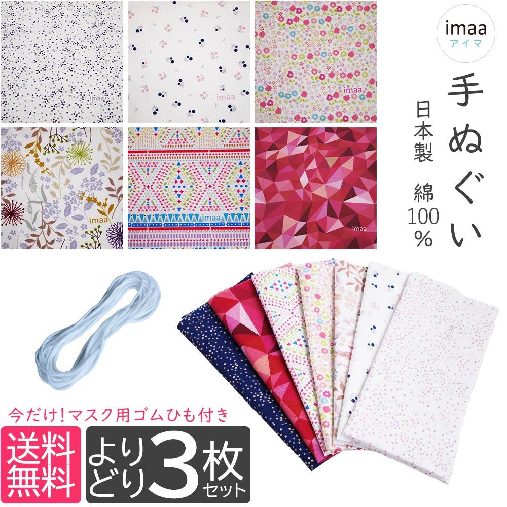 今だけ マスク用ゴムひもプレゼント 手ぬぐい 日本製 送料無料/新品 期間限定の激安セール よりどり3枚セット まとめ買い 和手ぬぐい 日本手ぬぐい セット 手拭い マスク素材 キッチンタオル