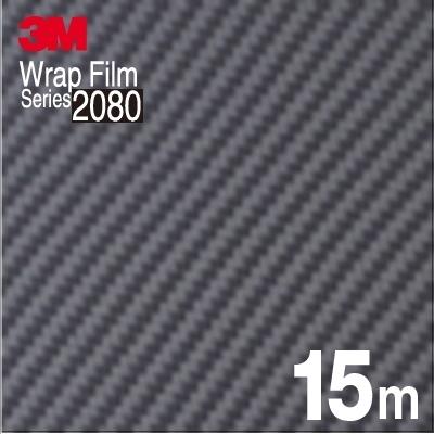 【送料無料! (代引は有料)】 3M ラップフィルム 1080 シリーズ1080-CFS201 カーボンファイバーシルバー 152.4cm x 15m