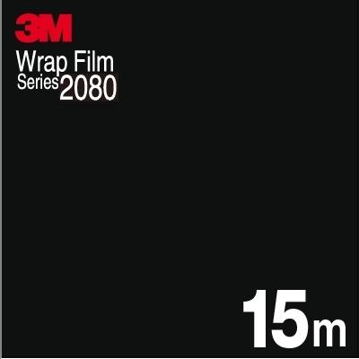 【送料無料! (代引は有料)】 3M ラップフィルム 1080 シリーズ1080-G212 グロスブラックメタリック 152.4cm x 15m