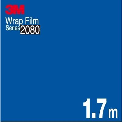 【送料無料! 【送料無料! 【送料無料! (代引は有料)】 3M ラップフィルム 1080 シリーズ1080-G47 グロスインテンスブルー 152.4cm x 170cm ad0