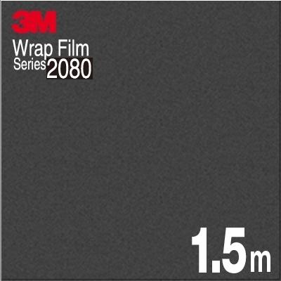 【送料無料! (代引は有料)】 3M ラップフィルム 1080 シリーズ1080-M261 マットダークグレー 152.4cm x 150cm