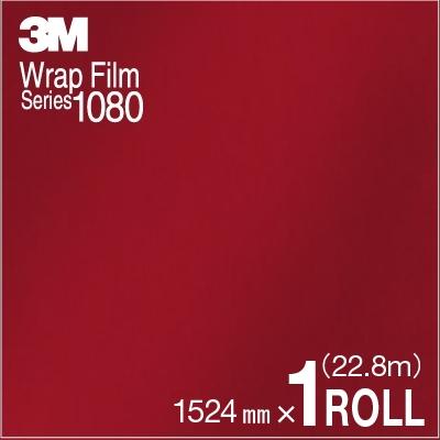 55%以上節約 【送料無料! (は有料)】 3M ラップフィルム (1ロール) 1080 シリーズ1080-G203 3M グロスレッドメタリック【送料無料! 152.4cm x 22.8m (1ロール):IMAGINE STYLE, 久居市:59b28fc9 --- fricanospizzaalpine.com