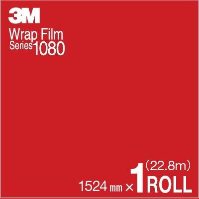 【送料無料! (代引は有料)】 3M ラップフィルム 1080 シリーズ1080-G83 グロスダークレッド 152.4cm x 22.8m (1ロール) 【非標準在庫品】