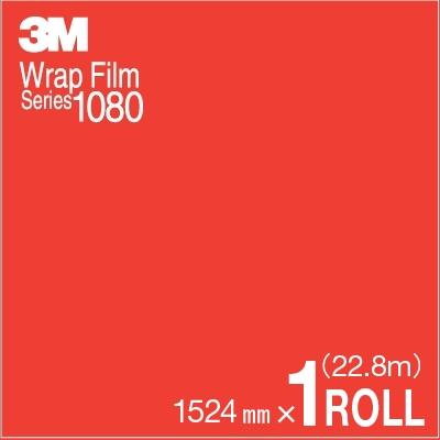 【送料無料! (代引は有料)】 3M ラップフィルム 1080 シリーズ1080-M13 マットレッド 152.4cm x 22.8m (1ロール) 【非標準在庫品】