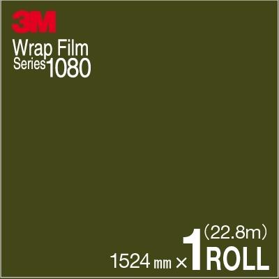 【在庫あり/即出荷可】 【送料無料!【送料無料! (は有料)】 3M ラップフィルム 1080 シリーズ1080-M26 x シリーズ1080-M26 マットミリタリーグリーン 152.4cm x 22.8m (1ロール):IMAGINE STYLE, セットアップ:45e793e4 --- fricanospizzaalpine.com