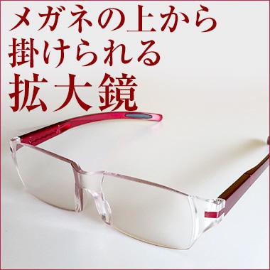 \全品ポイント10倍/ズームグラスファイン 眼鏡の上から使える拡大鏡 【倍率 1.6倍 ブルーライトカット 老眼 文字 拡大 手元作業 読書 すべり止め付 日本製】