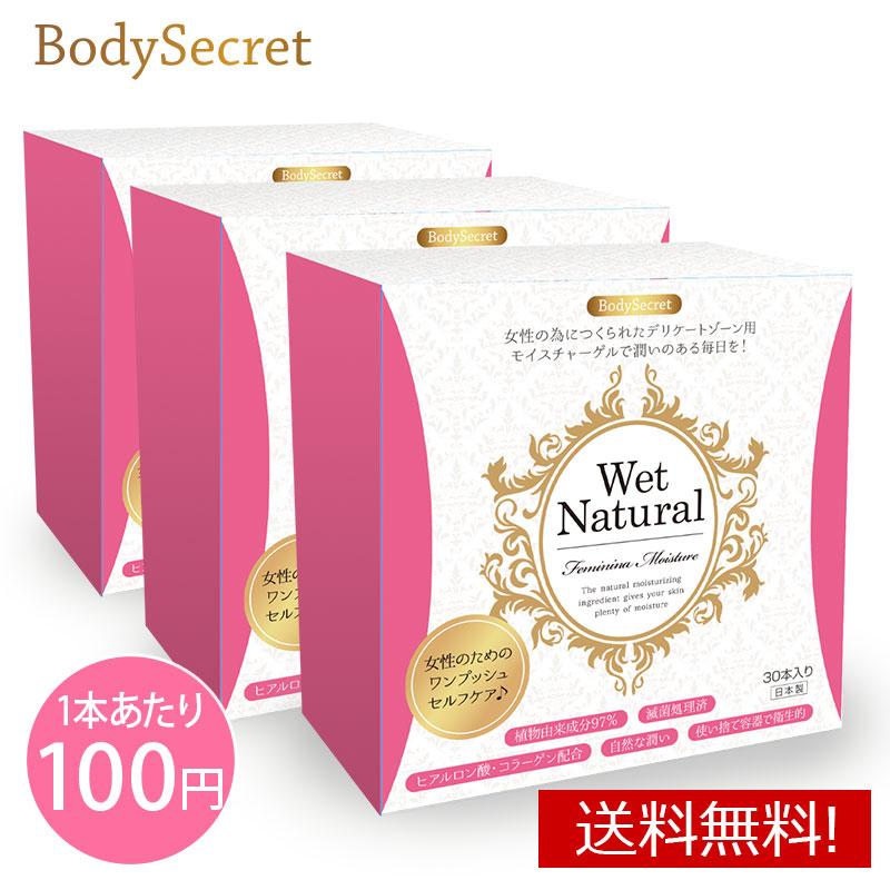 ボディシークレット ウェットナチュラル 3箱セット BodySecret WetNatural 日本製 【女性用 潤滑ジェル 潤滑剤 ローション】うるおい 潤い ケア デリートゾーン