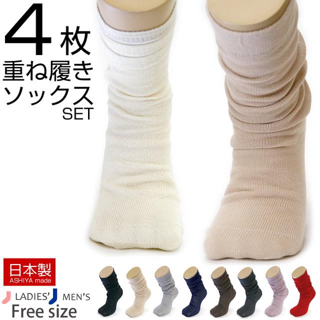 フリーSIZE 絹100% 綿100% 4枚重ね履き冷えとり靴下セット 冷えとり健康法 記念日 冷えとり靴下 4枚重ね履き靴下セット-シルク100% ひえとり靴下 レディース 毎週更新 綿100%冷え取りソックス