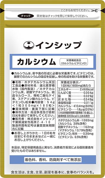 爆買い送料無料 日本産ホタテカルシウム使用 約1ヶ月分健康食品 カルシウム 栄養機能食品 メーカー公式 300mg×180粒 1日6粒目安でカルシウム367.2mg キリキリする現代人へ 牛乳嫌いな方 約30日分サプリメント 小魚 インシップ