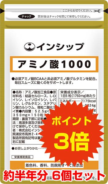 【送料無料!ポイント3倍!】 アミノ酸1000 6個セット ロコモ対策、筋力減少ストップに! 約6ヶ月分サプリメント アミノ酸1000 6個セット インシップ