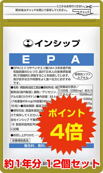 【送料無料!ポイント4倍!】 EPA 12個セット青魚が苦手な方へ!今話題のサラサラ成分 約1年分サプリメント EPA 12個セット インシップ