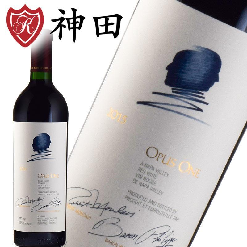 送料無料 オーパスワン 2015年 傑作 ヴィンテージ Opus One