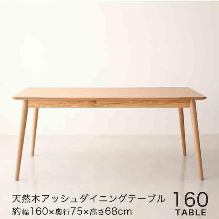 ダイニングテーブル 160cm 北欧 天然木 アッシュ 送料無料