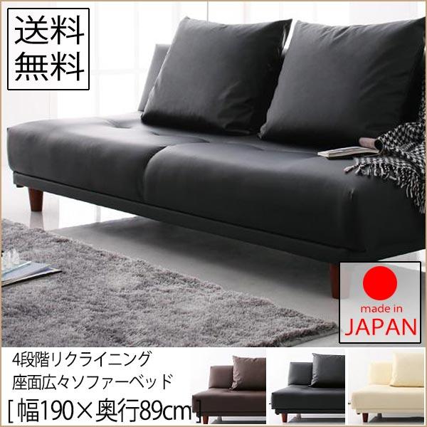 日本製 4段階 リクライニング ソファベッド 合皮 ソファーベッド