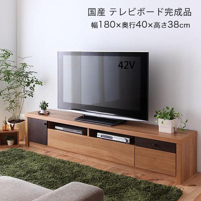 テレビ台 ローボード おしゃれ 180 完成品 日本製 送料無料 ●.6月下旬入荷予定分です。