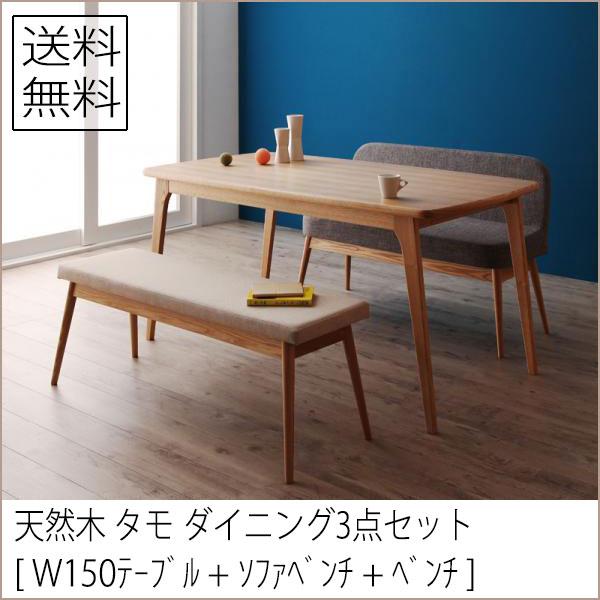 天然木 タモ材 ダイニング 3点セット[テーブル+ソファベンチ+ベンチ] 送料無料