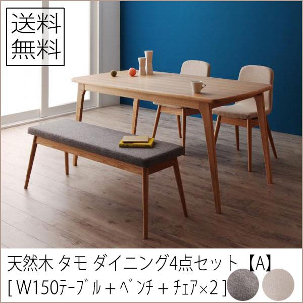 天然木 タモ材 ダイニング 4点 セット 【 Aタイプ 】[ テーブル + ベンチ + チェア ×2] 送料無料