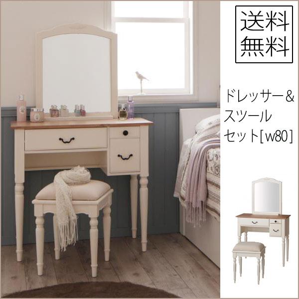 フレンチシャビー ドレッサー【 幅80cm 】【 組立品 】(ドレッサー+スツール)送料無料