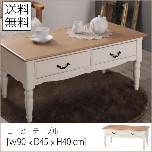 フレンチシャビー コーヒーテーブル【 幅90 cm 】【 完成品 】送料無料