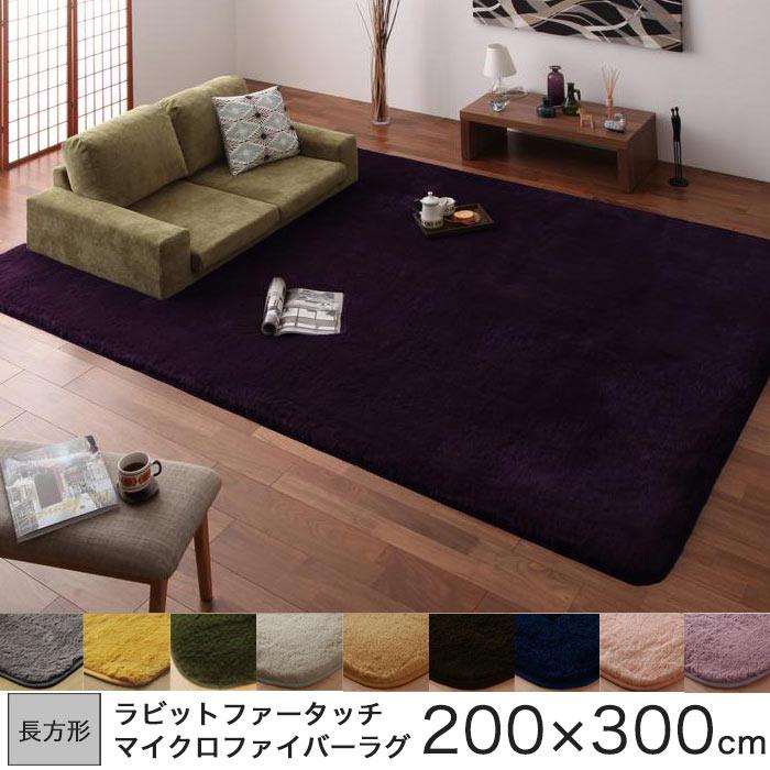 ●.[ 200×300 cm] ラビットファータッチ マイクロファイバーラグ 【Sucre】シュクレ スクエアラグ( 長方形 ) ウォッシャブル・ホットカーペット・床暖対応