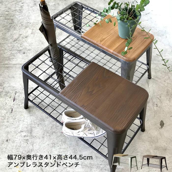 傘立て ベンチ 完成品 「 アンブレラスタンドベンチ 」シンプル 木とスチールのベンチ 傘立て [ 幅 79cm] 完成品