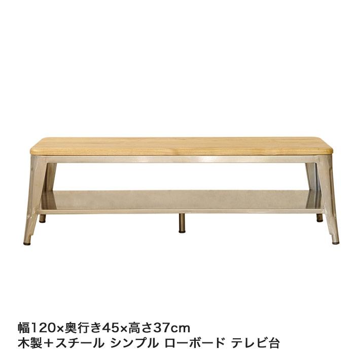 テレビ台 TV台 ローボード リビング収納シンプル テレビボード [ 幅120 cm] 完成品