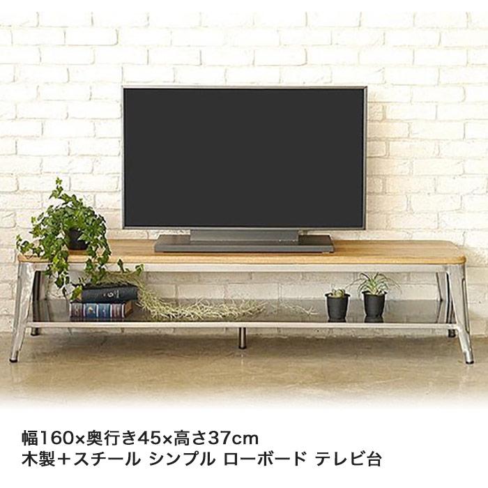 テレビ台 完成品 おしゃれ 160 「木とスチール シンプル テレビボード 160cm 」