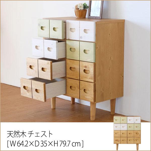 天然木 チェスト[ W64.2cm ] 送料無料