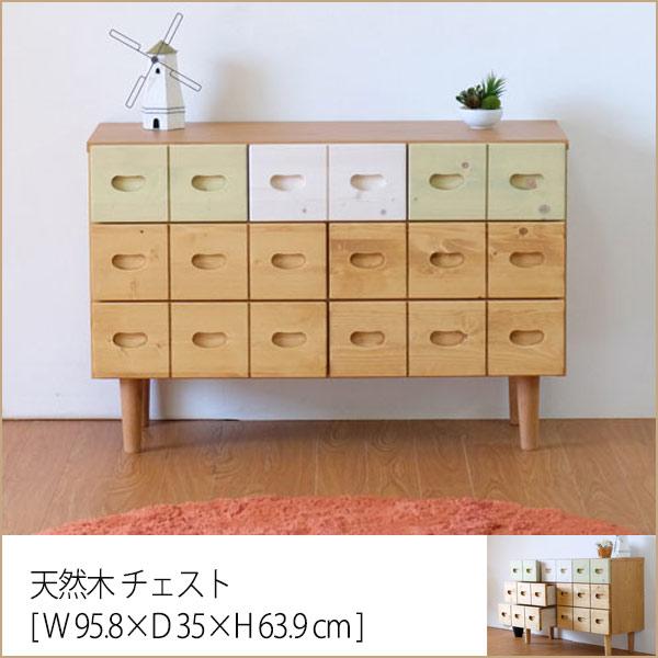 天然木 チェスト[ W95.8cm ] 送料無料