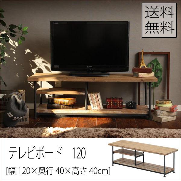 テレビボード 120 [ 幅120 ×奥行40 ×高さ40 cm ] 送料無料