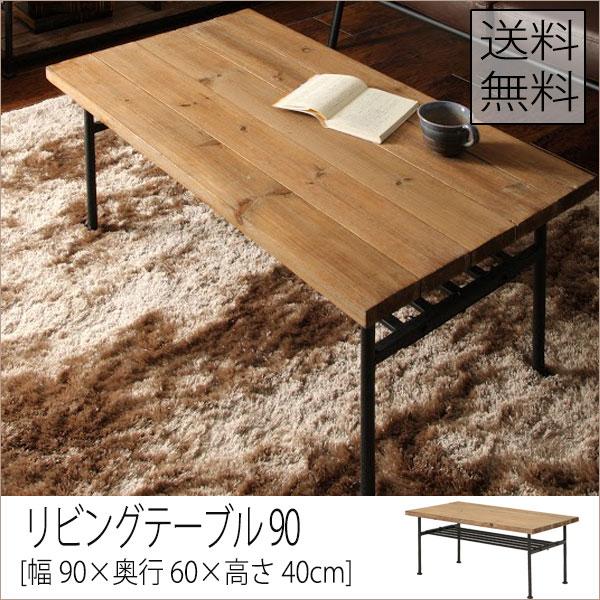 リビングテーブル 90 [ 幅90 ×奥行60 ×高さ40 cm ] 送料無料