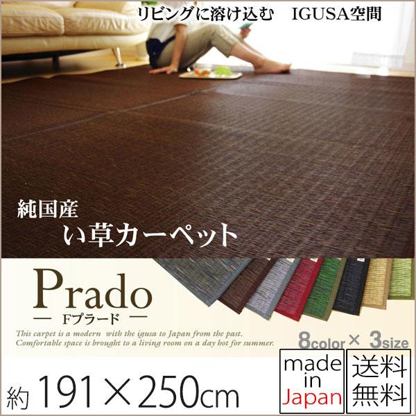 【 190×250 】 純国産 無地カラー い草ラグ カーペット 『 Fプラード 』 送料無料